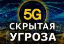 5G накрывают планету. Для кого спелетены сверхбыстрые интернет-сети
