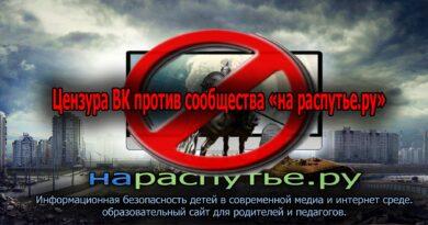 Цензура ВК против сообщества «на распутье.ру»