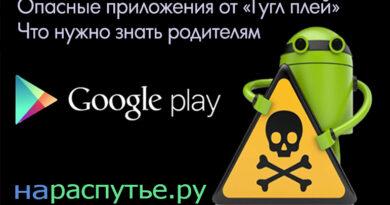 Опасные приложения от гугл плей. Что нужно знать родителям.