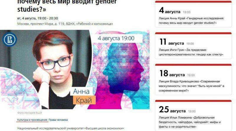 ВШЭ гендер