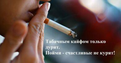 поправки в табачный закон