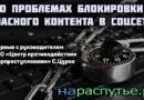О проблемах блокировки опасного контента в соцсетях. Интервью с руководителем МРОО «Центр противодействия киберпреступлениям» С.Цурко.