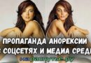 Пропаганда анорексии в соцсетях и медиа среде.