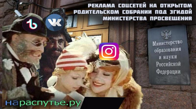 Реклама соцсетей на открытом родительском собрании под эгидой министерства просвещения.