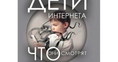 """Книга """"Дети интернета. Что они смотрят, и кто ими управляет"""" теперь доступна в печатном виде!"""